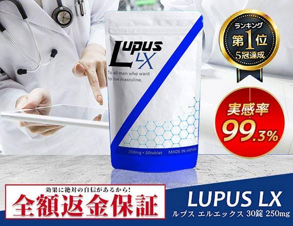 LUPUS LX(ルプスLX)